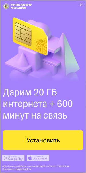 Тинькофф Мобайл [sale]