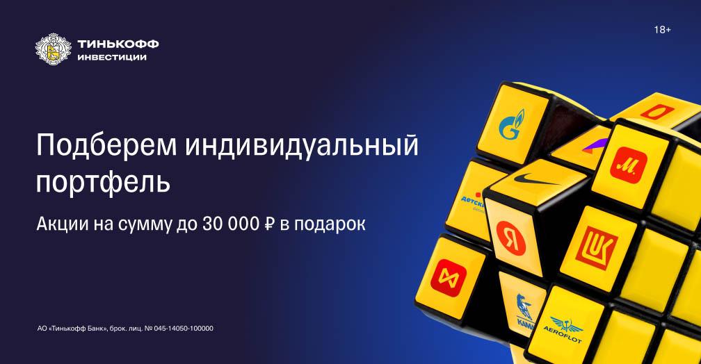 Тинькофф Инвестиции 2 [status_sale]