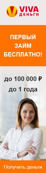 Вива деньги [micro][sale]