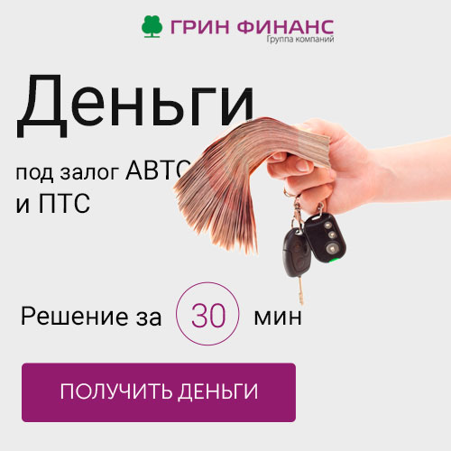 Грин Финанс займ под залог автомобиля и ПТС [sale]