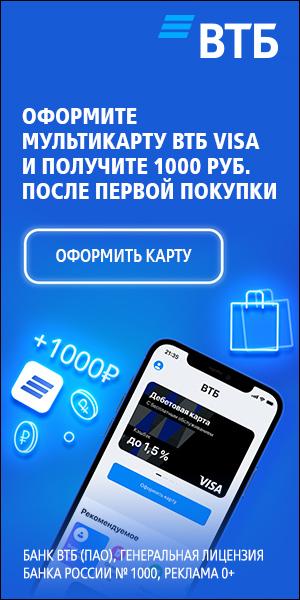 ВТБ Дебетовая карта [debit_cards][sale]