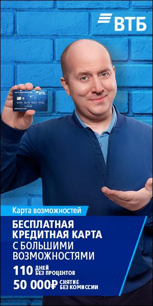 ВТБ 24 Кредитная карта [credit_card][sale]