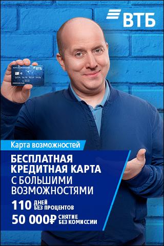 ВТБ 24 [credit_card] [sale]