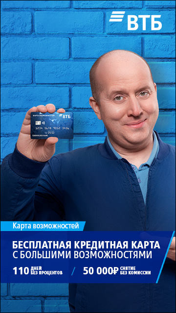 ВТБ [credit_card] [sale]