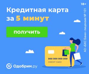 Odobrim.ru [loan service][lead]+[sale]