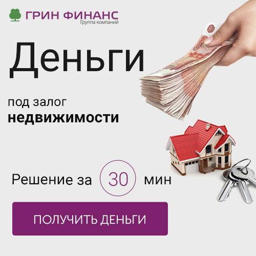 Грин Финанс займ под залог недвижимости [sale]