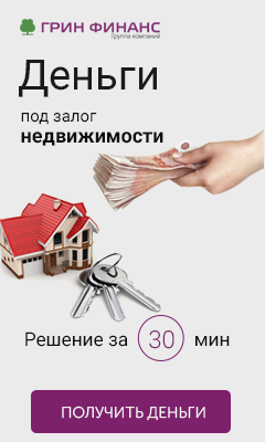 Грин Финанс займ под залог недвижимости [status_lead]