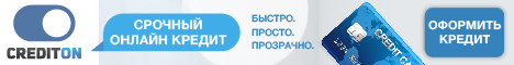 Credit ON Украина [micro]