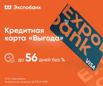 Экспобанк [credit_card][sale]