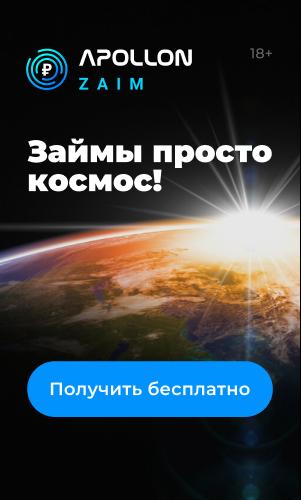 Аполлон Займ [micro][sale]