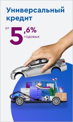 Газпромбанк Универсальный кредит [credit][sale]