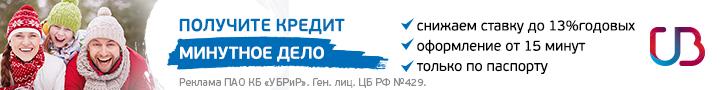 ВУЗ банк [credits][sale]