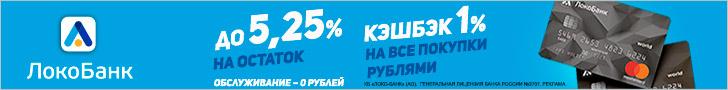 Локо-Банк тариф ЛОКО-ЯРКО [debit_card][sale]