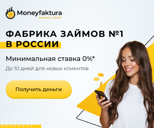 Moneyfaktura [micro][sale]
