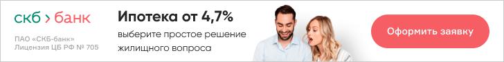 СКБ Банк - Ипотека[credit] [sale]