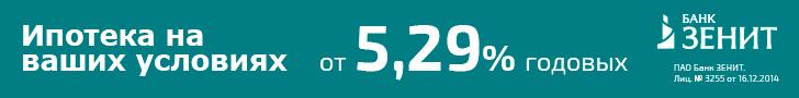Банк Зенит ипотека и рефинансирование [credit][sale]
