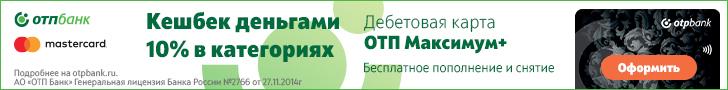 ОТП Банк Дебетовая карта Максимум [debit] [sale]