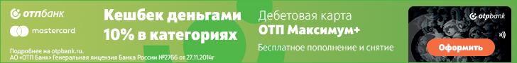 ОТП Банк Дебетовая карта Максимум [debit_cards][sale]