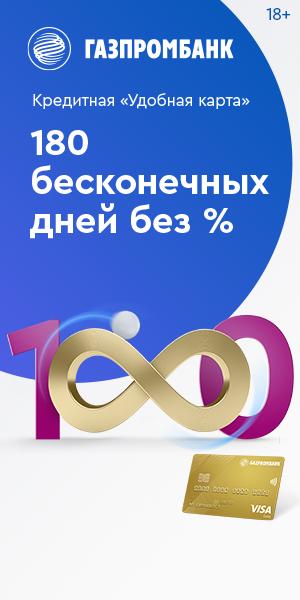 Газпромбанк [credit_card][sale]