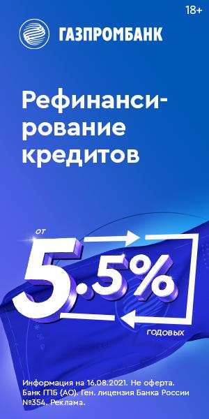 Газпромбанк рефинансирование [credit][sale]