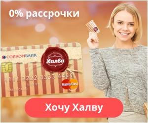 Совкомбанк - кредитная карта Халва