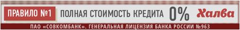 Совкомбанк карта рассрочки Халва [cards][sale]
