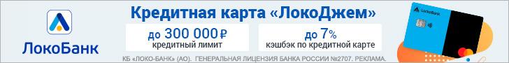Локо-Банк ЛОКО ДЖЕМ [credit_card][sale]