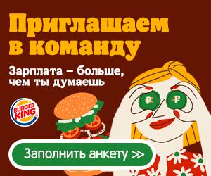 Burger King HR [lead] RU